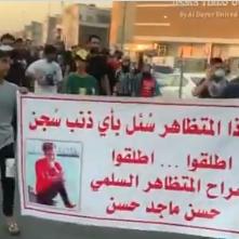 العراق.. تظاهرات في مدينة البصرة تطالب بإقالة المحافظ
