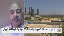 مصر.. محطة كهرباء بقدرة 250 ميغاوات بطاقة الرياح