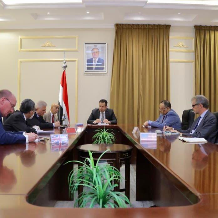 """اليمن.. لجنة حكومية - إنسانية بعد تصنيف """"الحوثي"""" إرهابية"""