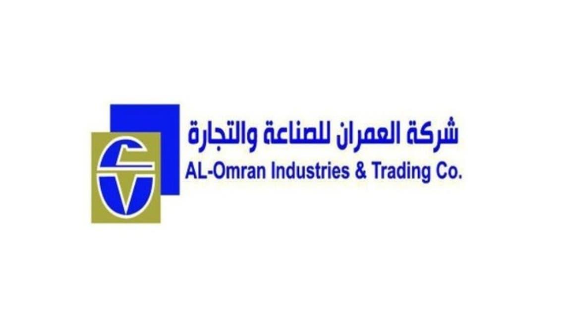 شركة العمران للصناعة والتجارة