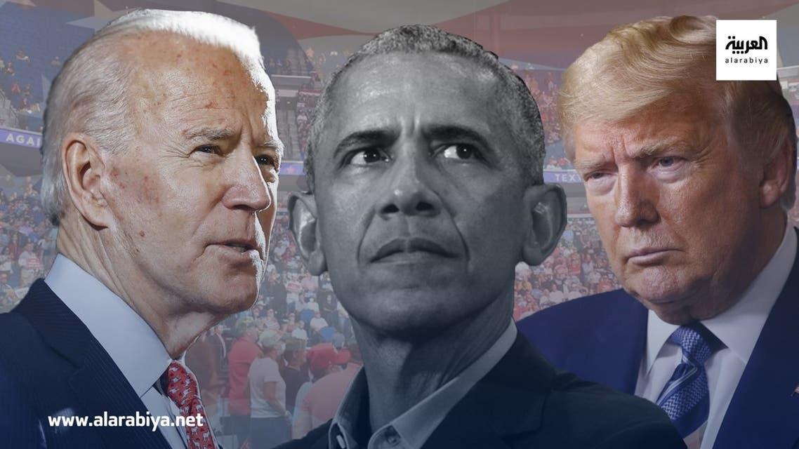 ترمب أوباما بايدن خاص العربية نت