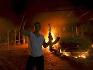 صحيفة أميركية: إيران مولت الهجوم على سفارة الولايات المتحدة ببنغازي2012