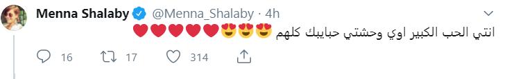 تعليق منة شلبي
