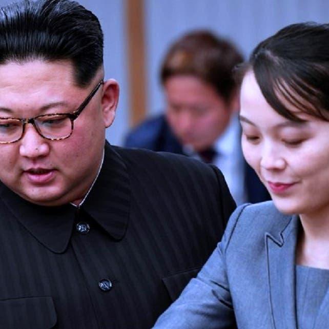 """الدكتاتور الكوري """"في غيبوبة"""" ومرر معظم صلاحياته لأخته"""