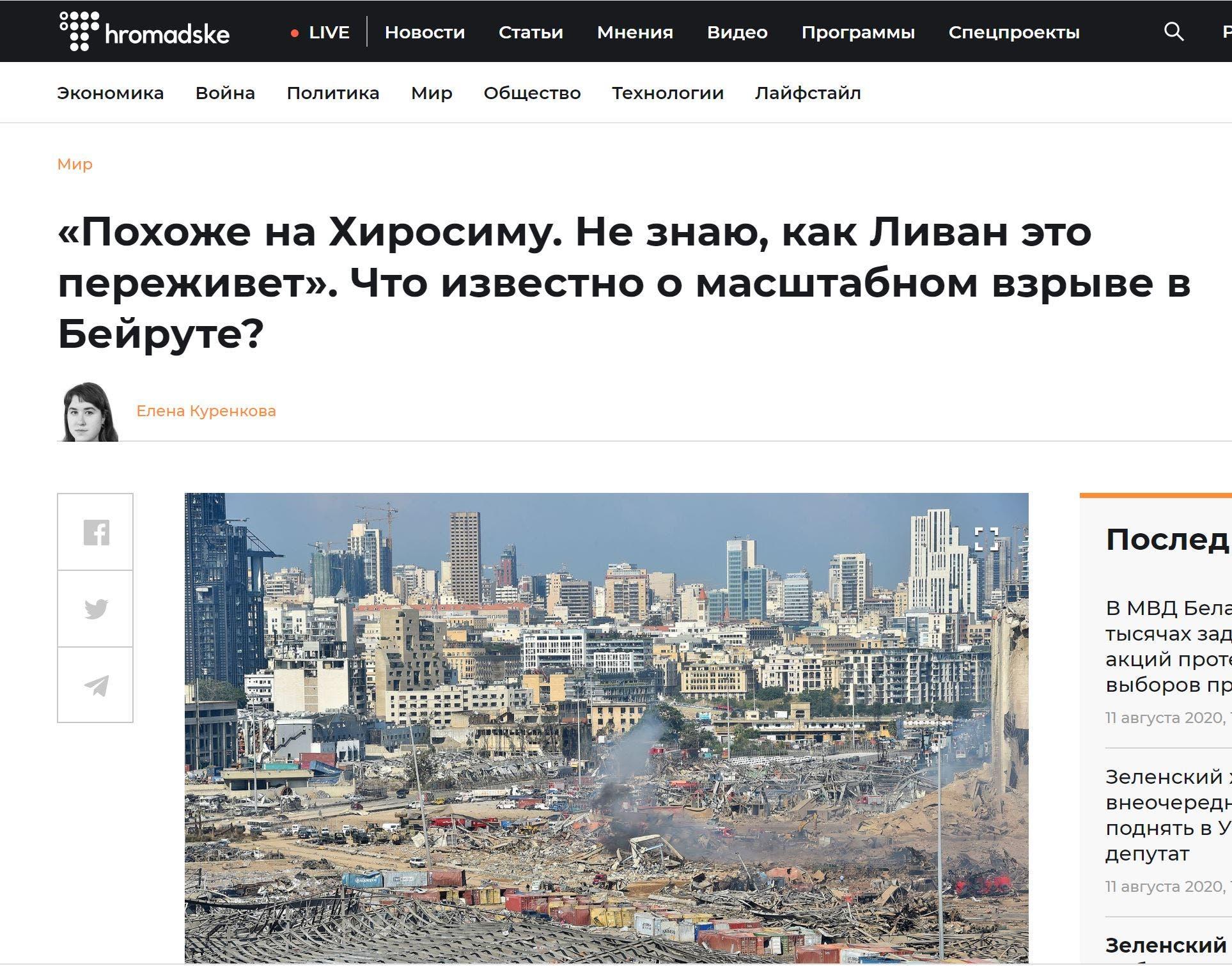 صورة عن الصحفية الأوكرانية