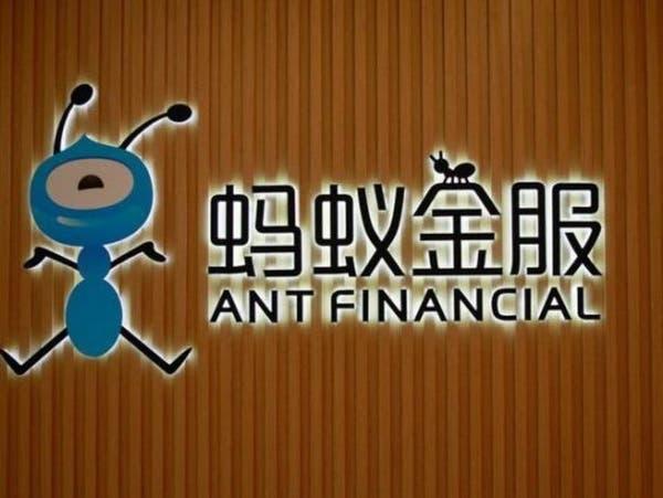 """""""مجموعة آنت"""" تعتزم جمع 35 مليار دولار في طرح عام أولي الشهر المقبل"""