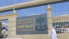 """""""النيابة العامة"""" السعودية تحذر: هذه الأفعال بالسوق المالية جريمة موجبة للتوقيف"""