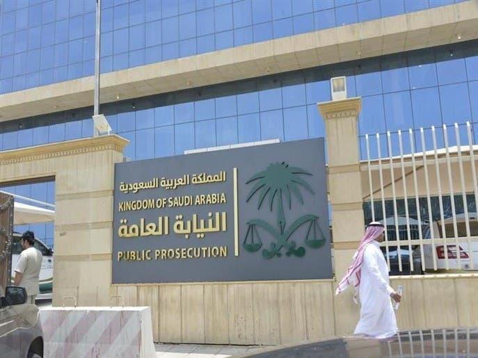 نشرة الرابعة   النيابة العامة: تطبيق العقوبات البديلة في السعودية