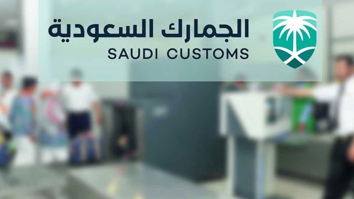 الجمارك السعودية مناسبة