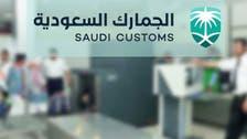 الجمارك السعودية: كل من يحمل أموالاً وذهباً بهذه القيمة عليه الإقرار