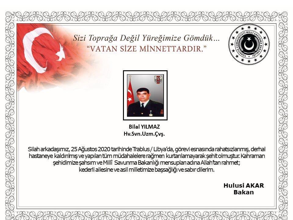 بيان الدفاع التركية