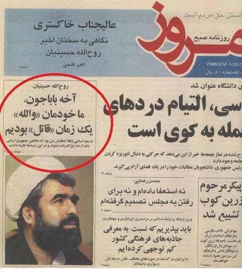 تصريح حسينيان الذي يتفاخر فيه بقتل المعارضين