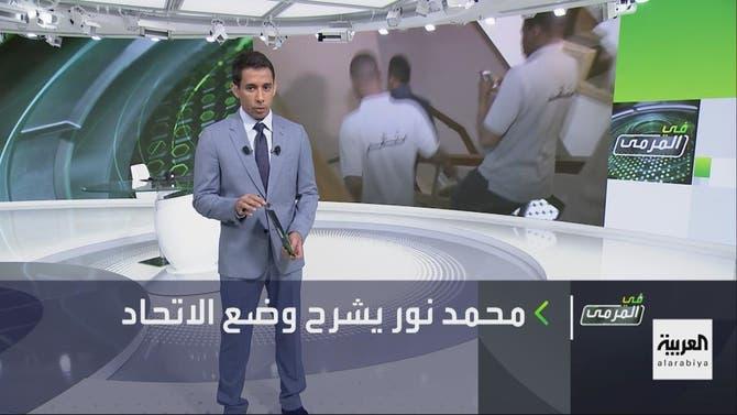 ي المرمى   محمد نور وحوار مباشر عن نادي اتحاد جدة