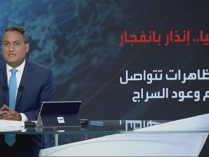 بانوراما | شروط الجيش لوقف النار وتظاهرات تتسع ضد الوفاق.. ليبيا إلى أين؟