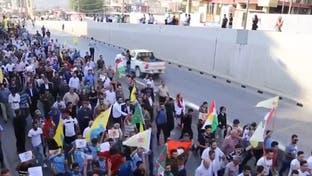 احتجاجات شعبية في كردستان العراق ودعوات لضبط النفس