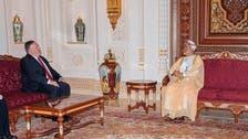 مائیک پومپیو کی عُمانی سلطان سے ملاقات ،خطے میں امن کے فروغ اور جی سی سی کے اتحاد پر گفتگو