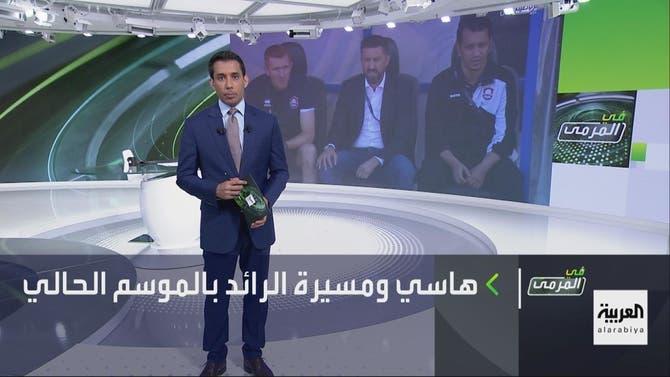 في المرمى | المدرب هاسي ومسيرة الرائد السعودي