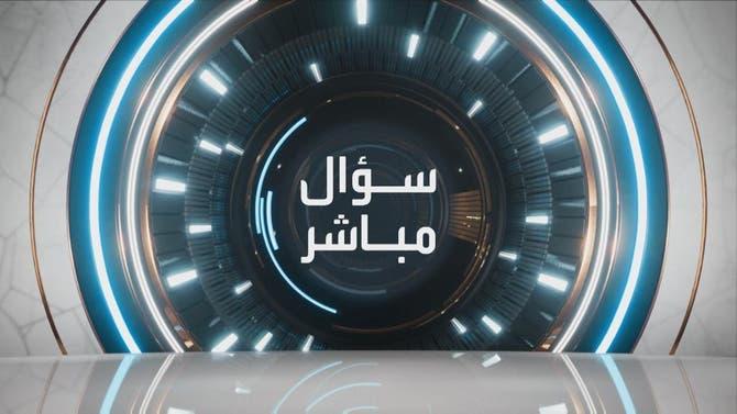 سؤال مباشر   وزير التعليم السعودي - الدكتور حمد آل الشيخ