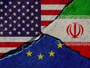 بيان أميركي أوروبي: يجب التزام إيران الصارم بالاتفاق النووي