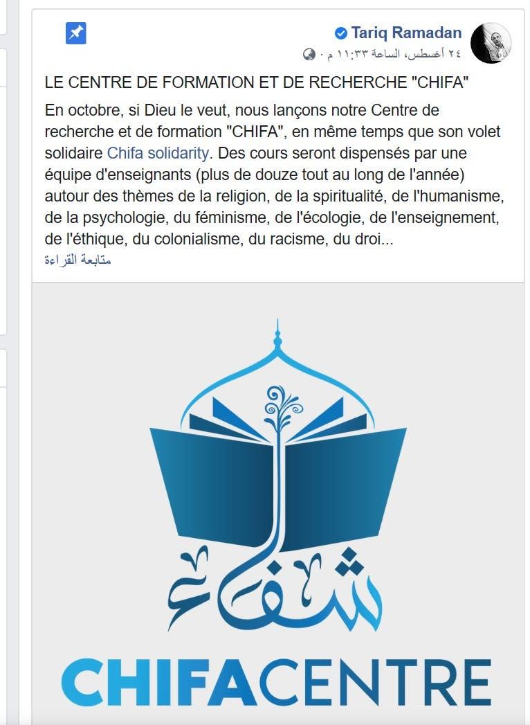 منشورلا طارق رمضان على فيسبوك