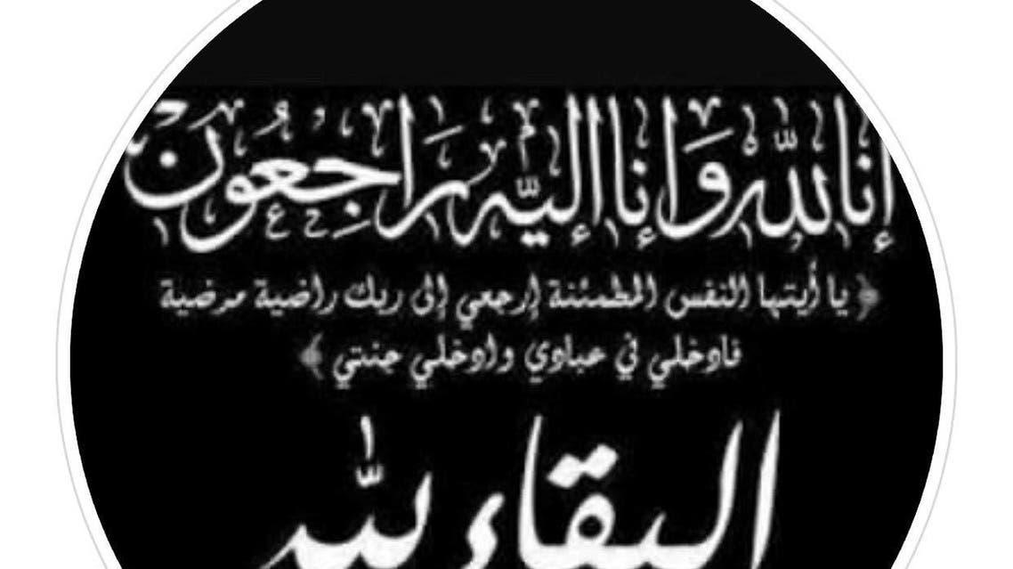 Egypt: Bride dead on her Wedding