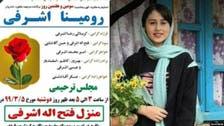 إيران.. السجن 9 سنوات لوالد ذبح ابنته بمنجل يثير جدلاً