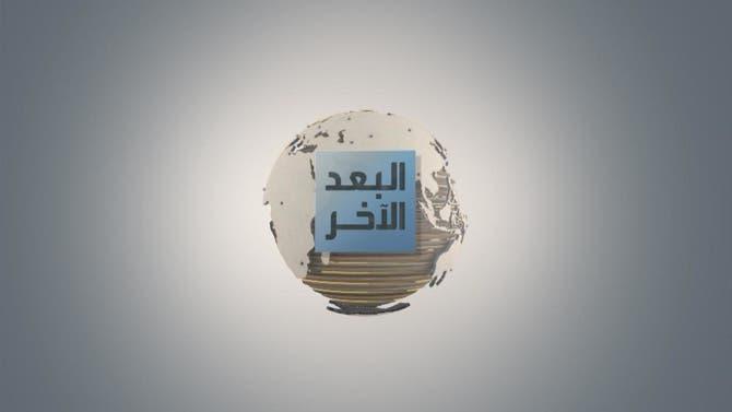 البعد الآخر | زعيمة المعارضة الإيرانية مريم رجوي