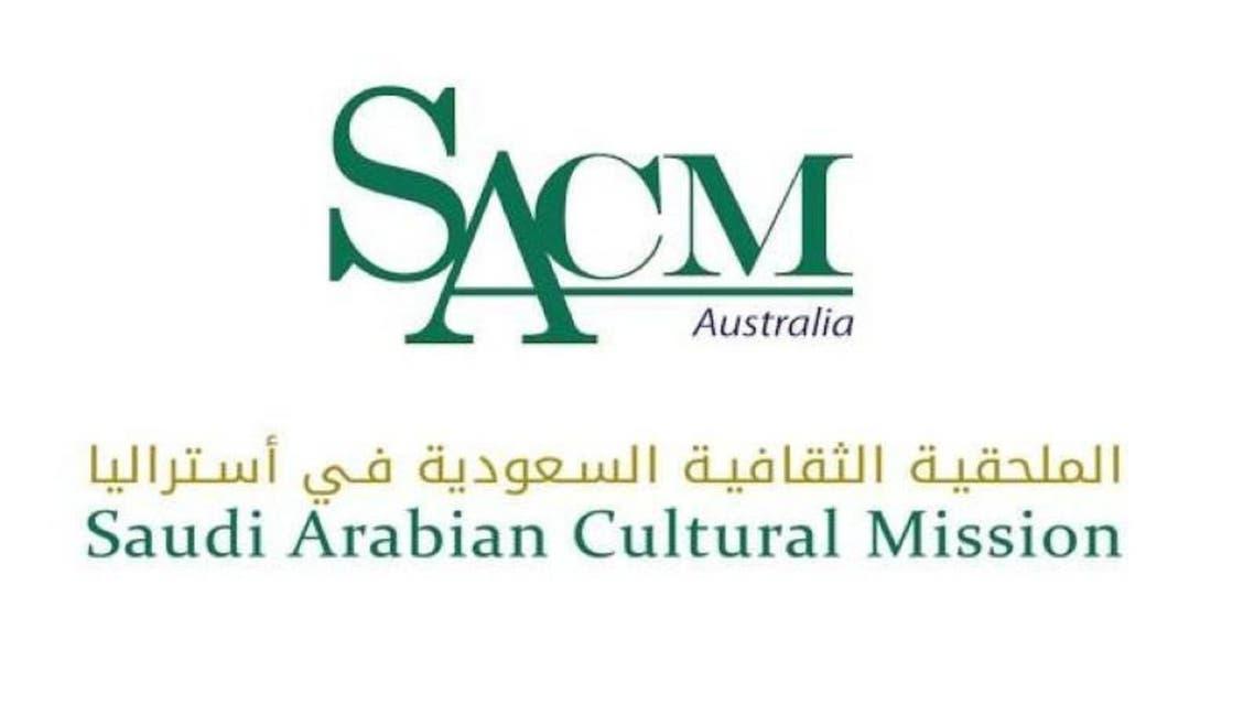 الملحقية الثقافية أستراليا