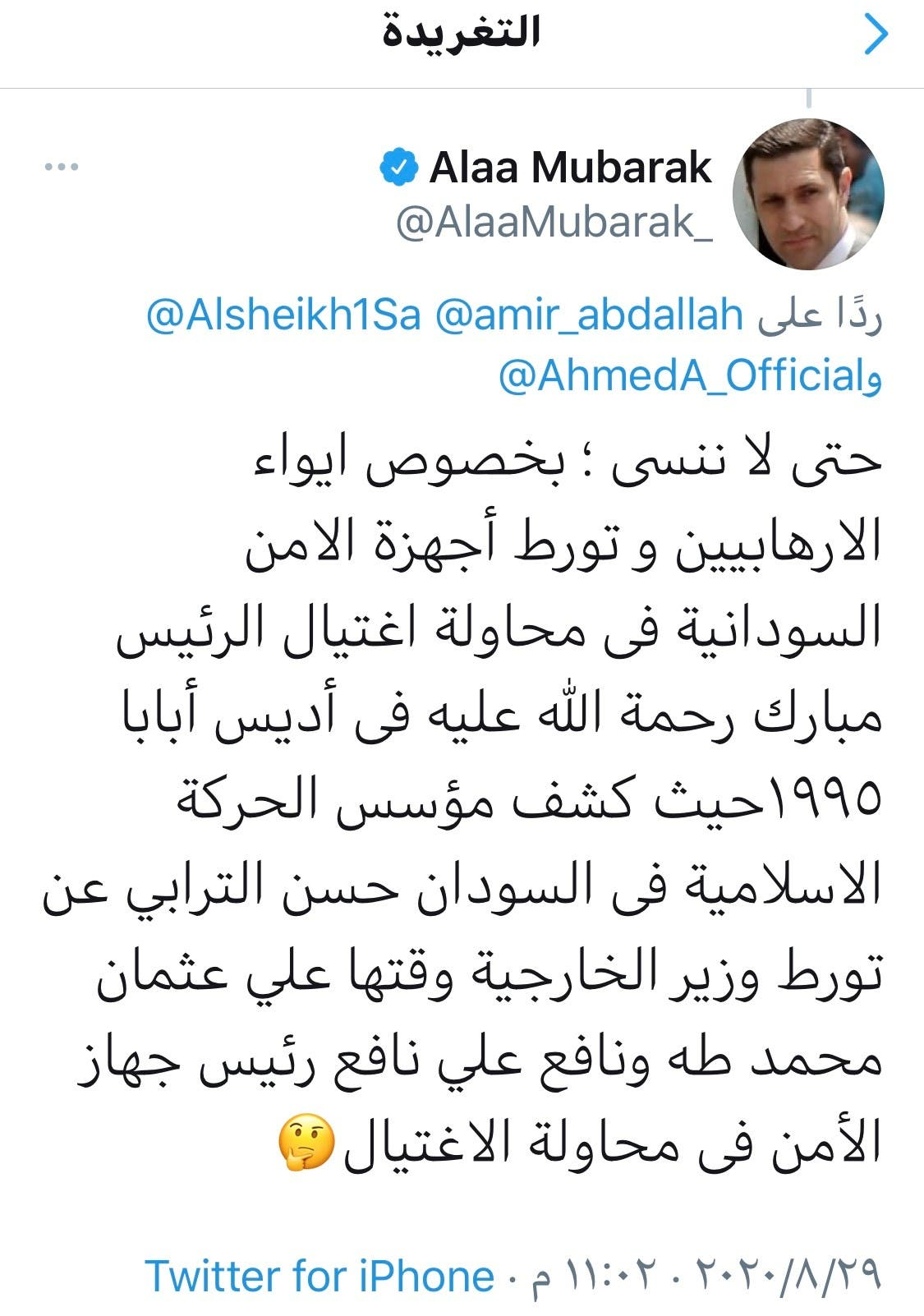 تغريدة علاء مبارك