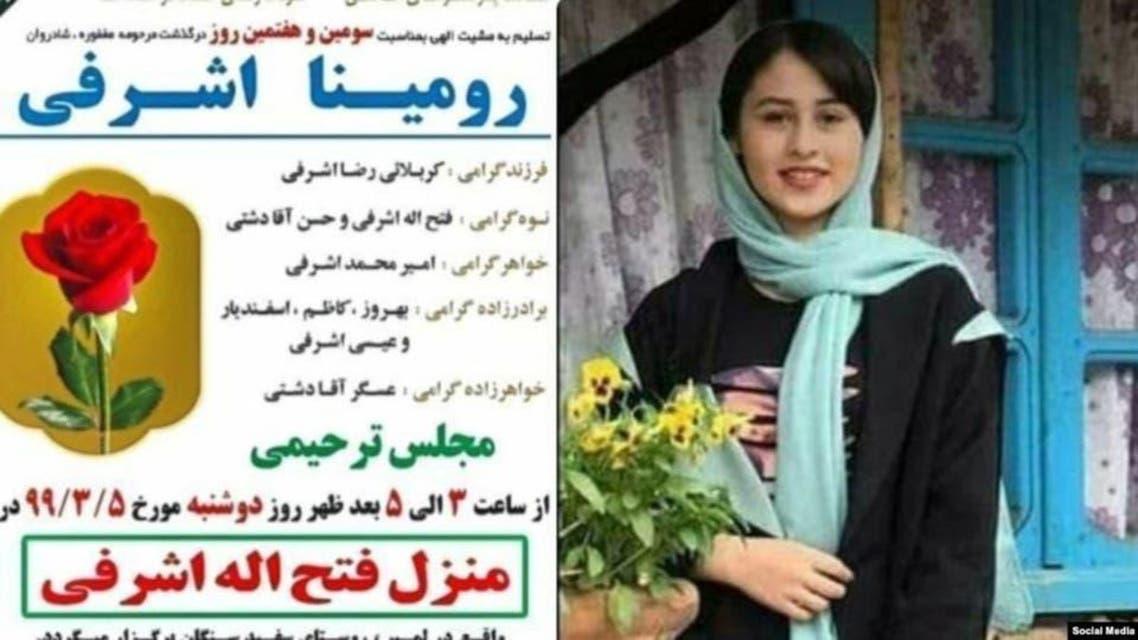 Iran: Murder of 13 Years old Girl