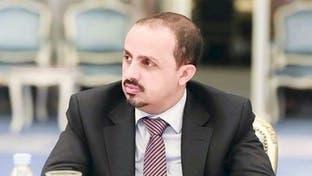 الحكومة اليمنية: النظام الإيراني ينتهج سلوك العصابات