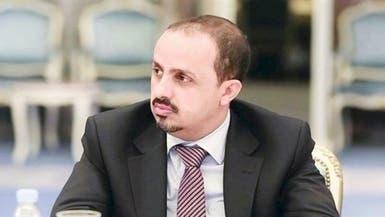 دولت یمن: تنشزایی حوثیها علیه سعودی سرسپردگی به توطئههای ایران است