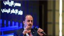 العبدیہ میں انسانی المیے سے خبردار کرتے ہیں: یمنی وزیر اطلاعات