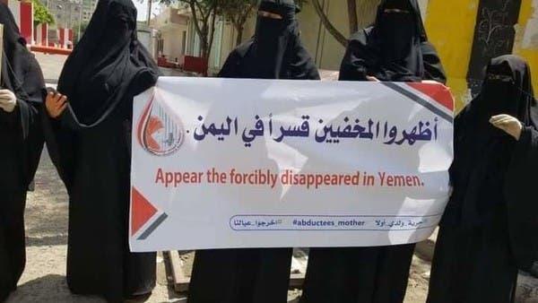 اليمن.. أمهات المختطفين تطالب بتنفيذ اتفاق السويد كاملاً