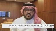 """""""بن داود القابضة"""" للعربية: الديون حالياً عند مستوى الصفر لدى الشركة"""