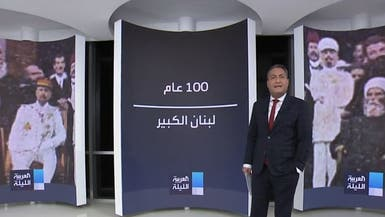 لبنان الكبير ولد قبل 100 عام كيف يبدو اليوم؟