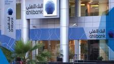 البنك الأهلي القطري يقترض 500 مليون دولار لأجل 5 سنوات