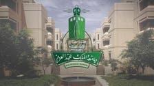 جامعة سعودية تحقق براءة اختراع عالمية لشبكة جراحية اصطناعية