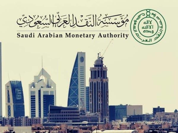 مجلس الشورى يُقر مشروع نظام البنك المركزي السعودي