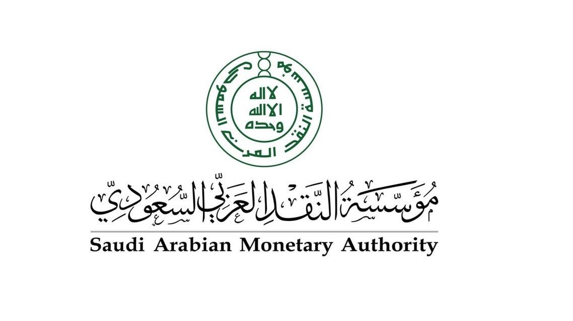 مؤسسة النقد العربي السعودي مناسبة