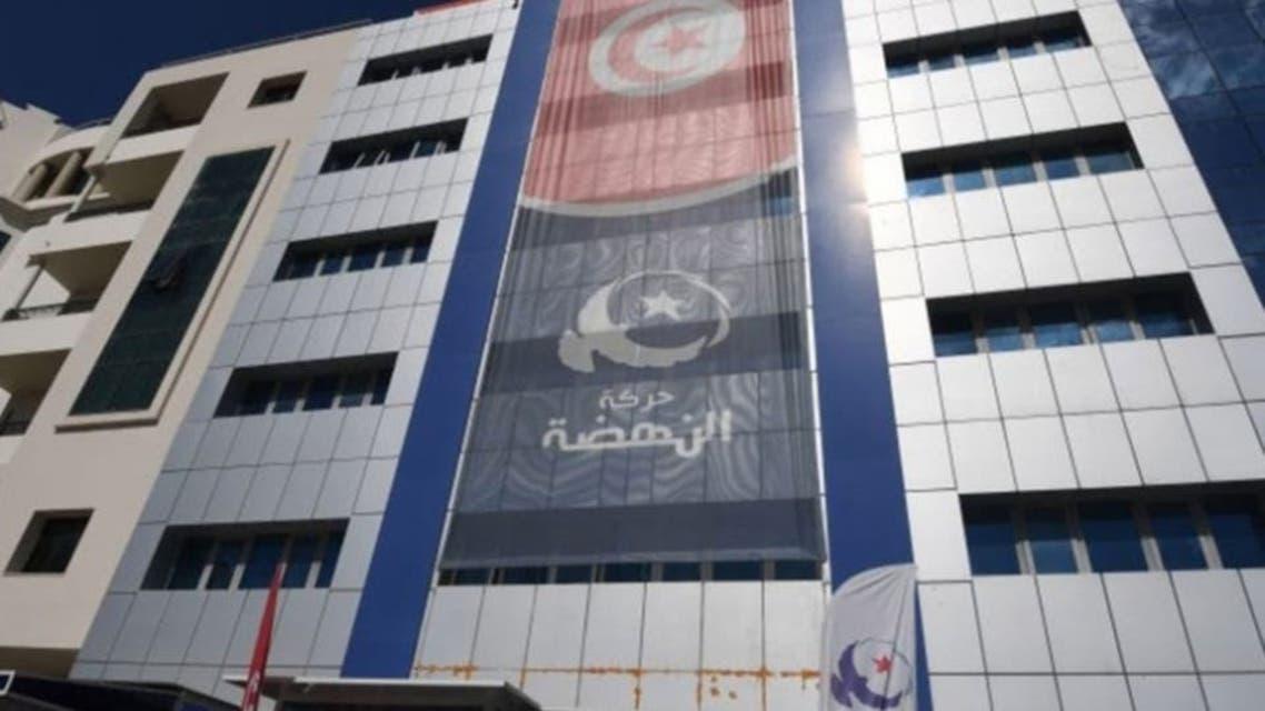 مقر حركة النهضة بتونس