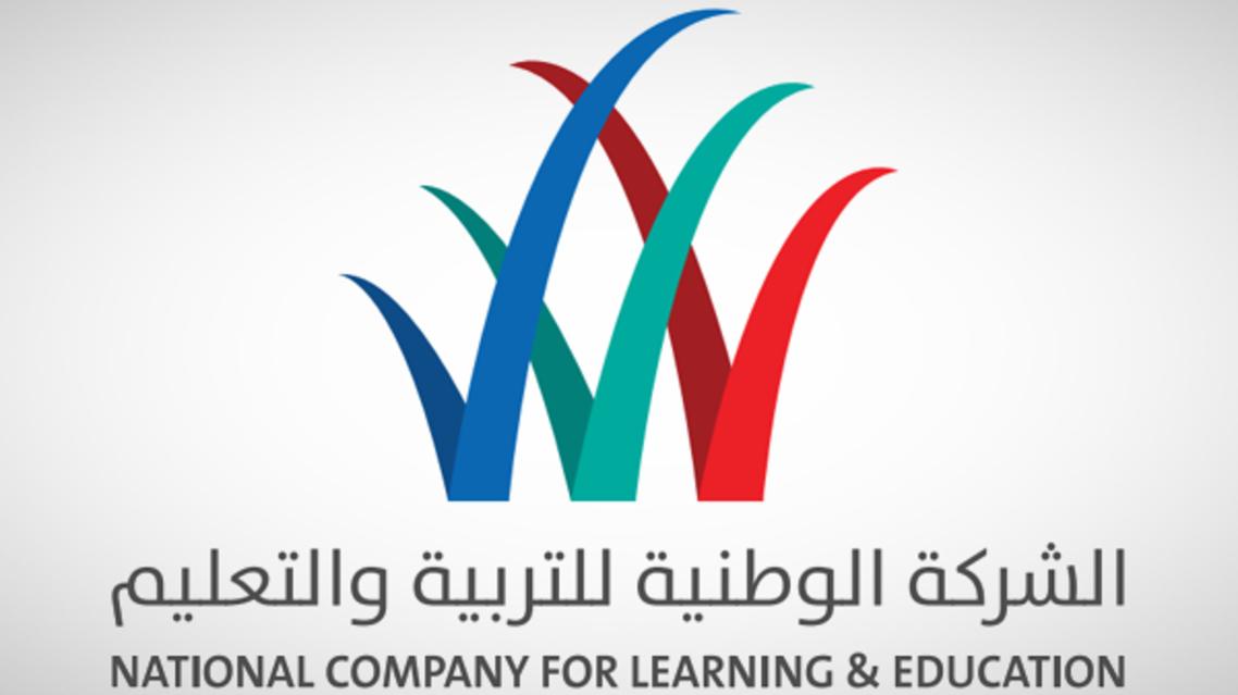 الشركة الوطنية للتربية والتعليم