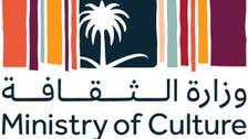 """الثقافة السعودية تطلق برنامج """"حاضنة الأزياء"""""""