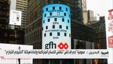 """عمومية """"جي إف إتش"""" تناقش إعادة هيكلة """"الخليجي التجاري"""""""