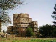 اليمن..  ميليشيا الحوثي تحول أحد القصور التاريخية بصنعاء إلى مقبرة