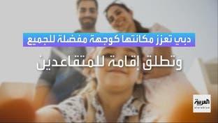 تأشيرة إقامة للتقاعد في إمارة دبي.. وهذه الشروط