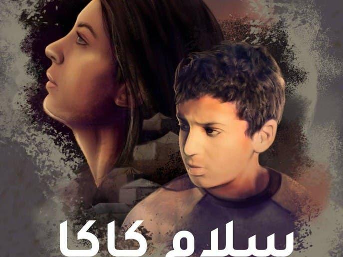 """""""سلام كاكا"""".. فيلم سعودي يحكي قصة الصداقة بثلاث لغات"""