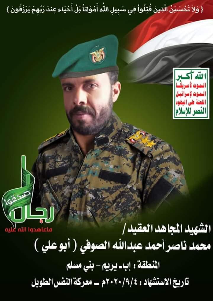 القتيل محمد ناصر الصوفي