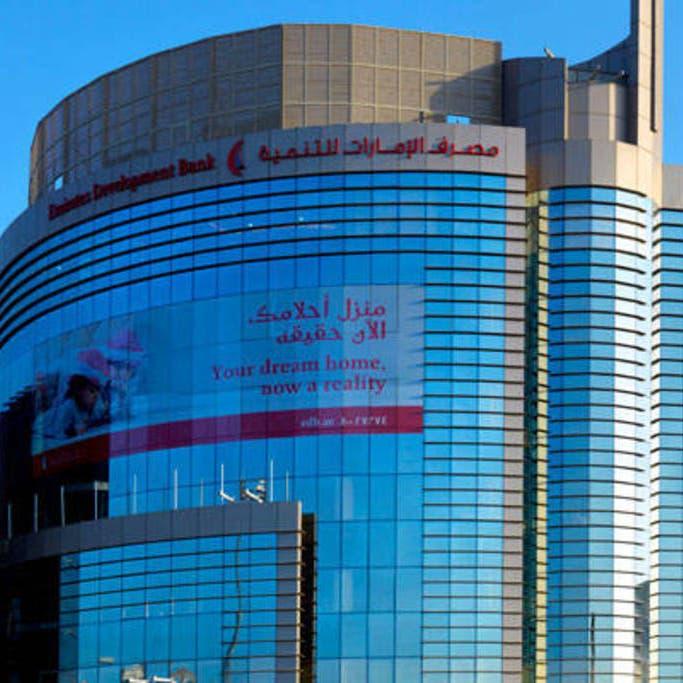 مصرف الإمارات للتنمية يخطط لبيع سندات دولية بـ750 مليون دولار
