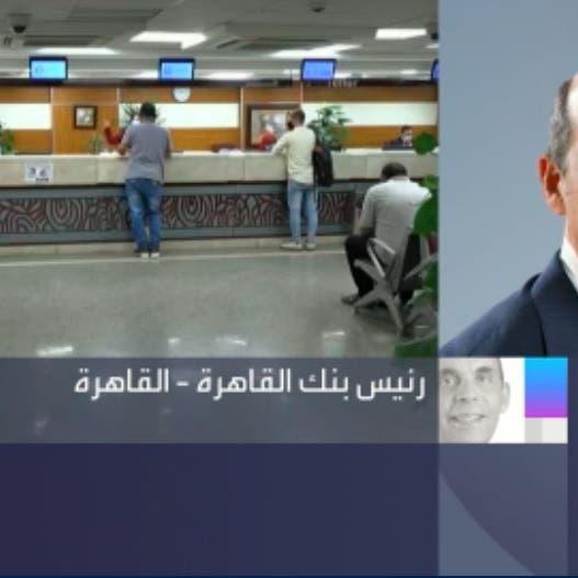 بنك القاهرة للعربية: إيرادات النشاط زادت للربع الثاني على التوالي بأكثر من 25%